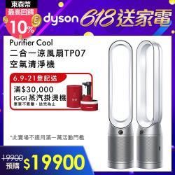 登記送10%東森幣↘Dyson戴森 Purifier Cool 二合一空氣清淨機TP07(銀白)-庫