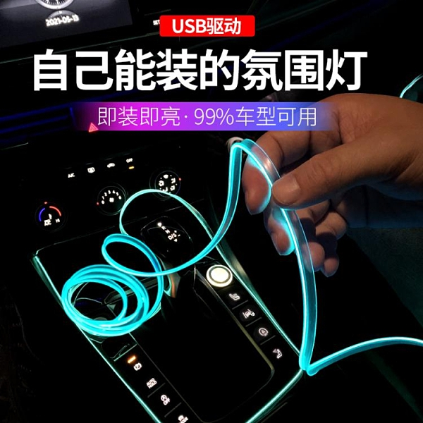 汽車氛圍燈隱形車內飾led導光條氣氛usb冷光線改裝飾燈帶車載用品 「夢幻小鎮」