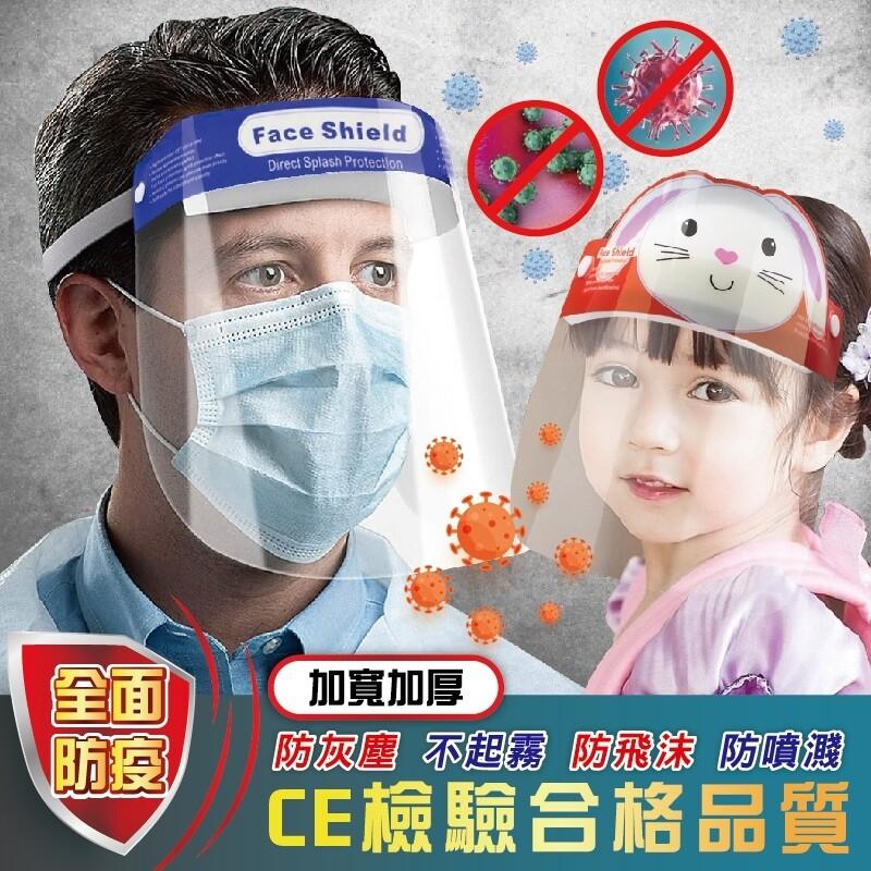防疫面罩現貨最低價 防護面罩 防疫面罩 防疫神器 防疫防飛沫噴濺面罩 防