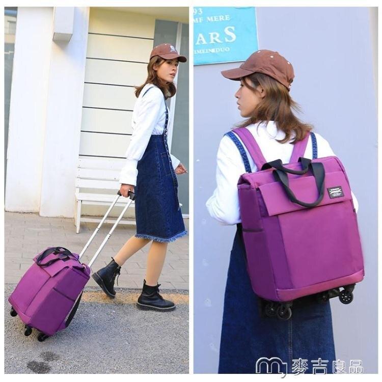 拉桿包韓版新品可拉可提可背拉桿包背包萬向輪購物袋短途旅行袋拉桿箱 麥吉良品YYS