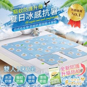 【Betrise】雙人1床2坐 升級驅蚊防護-抗菌固態凝膠持久冰涼墊