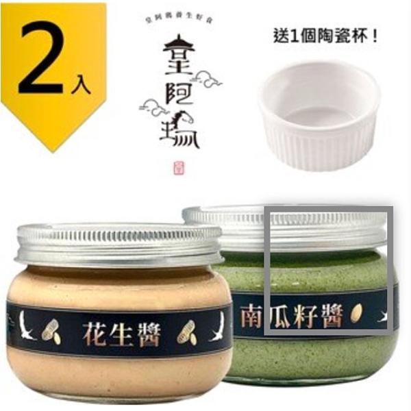皇阿瑪-花生醬+南瓜籽醬 300g/瓶 (2入) 贈送1個陶瓷杯! 花生 南瓜籽 烤土司抹醬 饅頭沾醬
