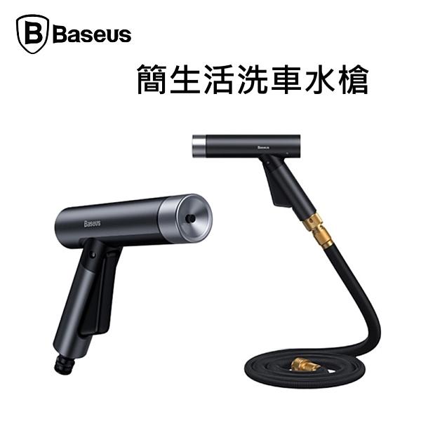 【Baseus倍思】簡生活洗車水槍-7.5米 水槍 水管 軟管 高壓水槍 高壓噴頭