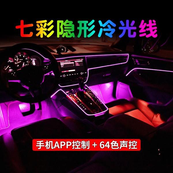 汽車氛圍燈七彩冷光線車內儀表臺改裝黑線聲控音樂節奏usb導光條 「夢幻小鎮」
