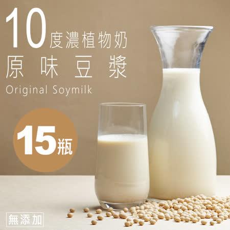 【元初豆坊】10度濃|熟成豆漿★原味★ 無添加非基改 960ml/瓶  ★15瓶入★