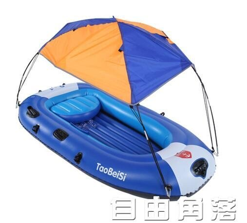 釣魚船2/3/4人遮陽篷棚折疊防曬擋雨太陽蓬橡皮艇罩皮劃艇罩  自由角落麻吉好貨