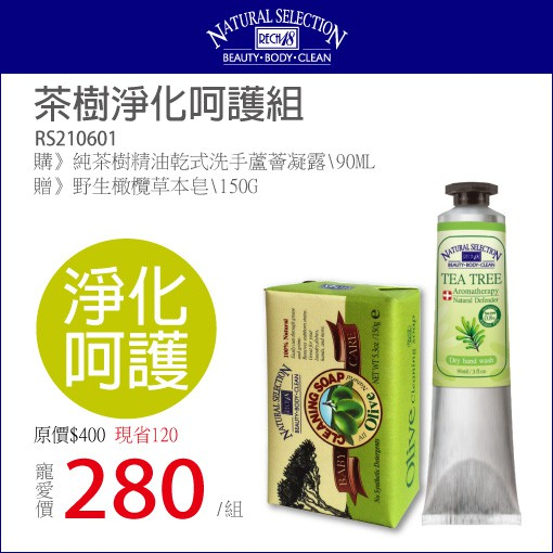 rech18-茶樹淨化呵護組(茶樹精油乾洗手90ML+野生橄欖草本皂150G)