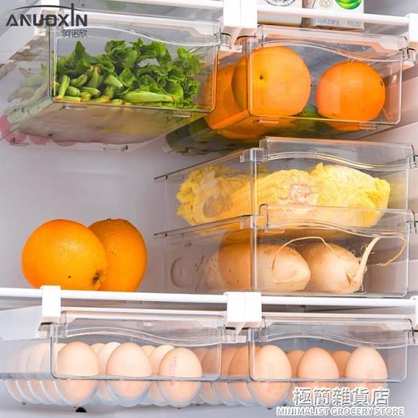 冰箱置物收納盒懸掛抽屜式家用食品食物雞蛋盒冷凍保鮮盒專用神器 極簡雜貨