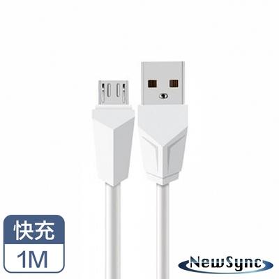 【NewSync】Micro USB 2.1A安卓快速充電傳輸線 1M