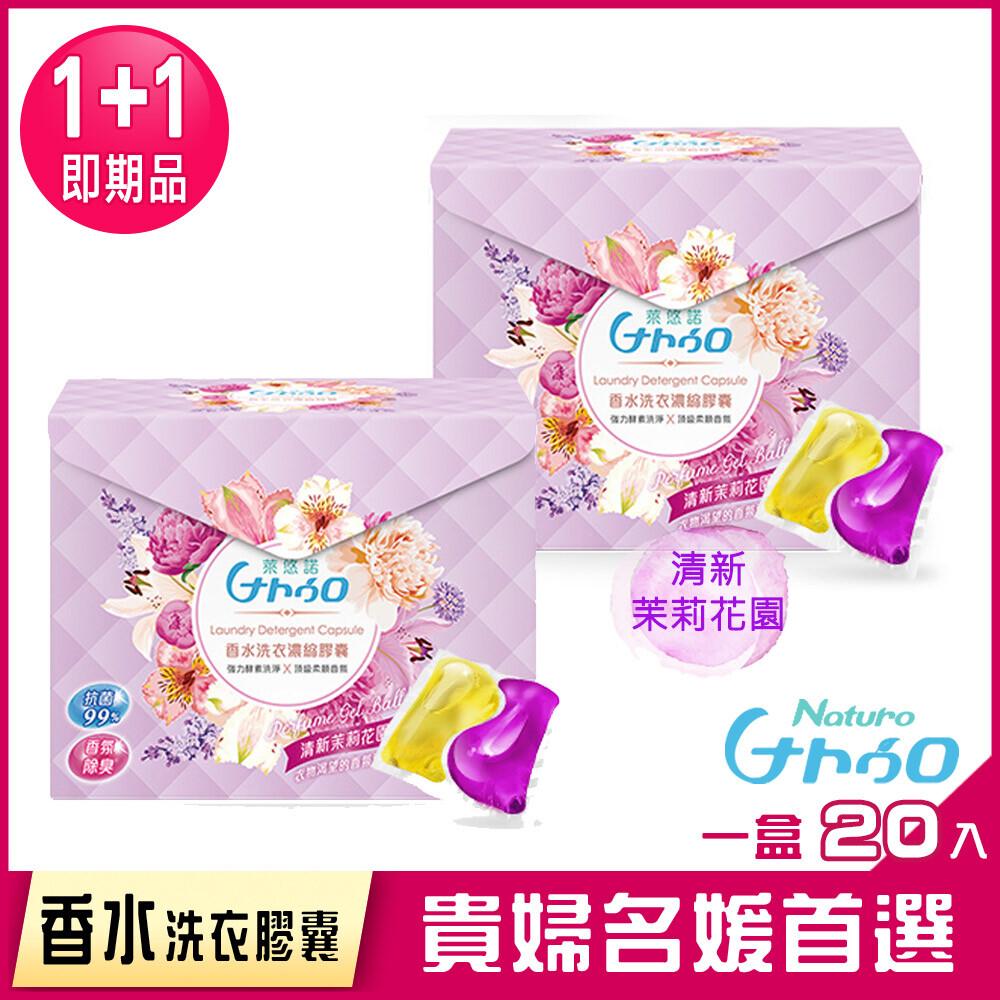 萊悠諾 naturo天然酵素香水洗衣濃縮膠囊(20入)-茉莉花-2組(即期品)