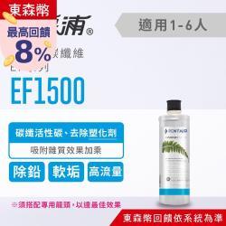 愛惠浦 EF series全流量強效碳纖維系列濾芯 EVERPURE EF1500