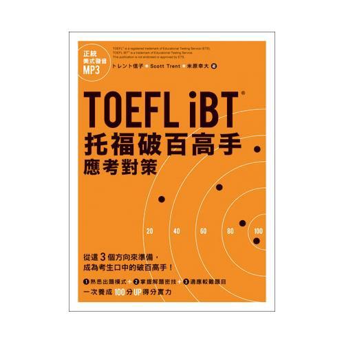 TOEFLiBT托福破百高手:應考對策(MP3免費下載)[9折]11100742255