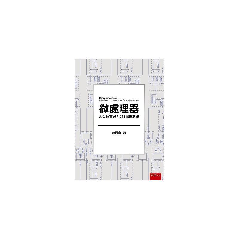 微處理器:組合語言與PIC18微控制器[93折]11100899751