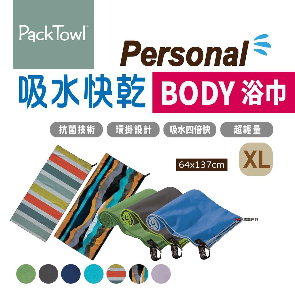 【PACKTOWL】Personal 吸水快乾浴巾_XL  BODY 多款花色 抗菌 快乾 小掛環 登山 露營 戶外