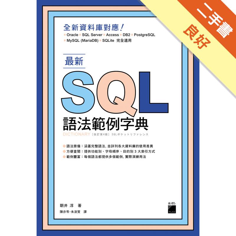 最新 SQL 語法範例字典[二手書_良好]11311616513