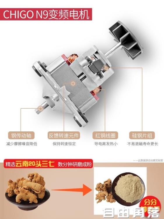 志高新款破壁料理機家用多功能全自動德國小型養生豆漿 自由角落麻吉好貨