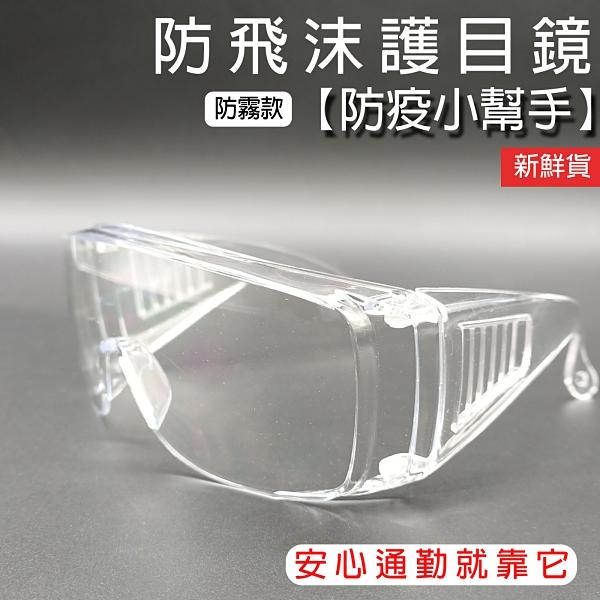 【防疫小品】防飛沫眼鏡 安全眼鏡 防護用品 防塵護目鏡 工作護目鏡 防疫聖品 護目鏡