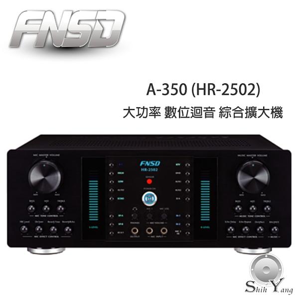 FNSD 華成 A-350 大功率 數位迴音 綜合擴大機【免運+公司貨】A7V替代機種
