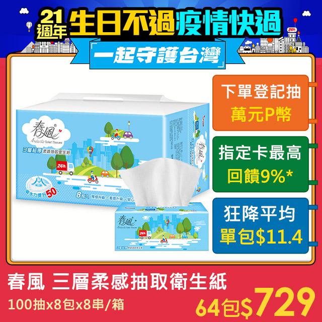 春風 三層超厚柔感抽取衛生紙(100抽x8包x8串/箱)