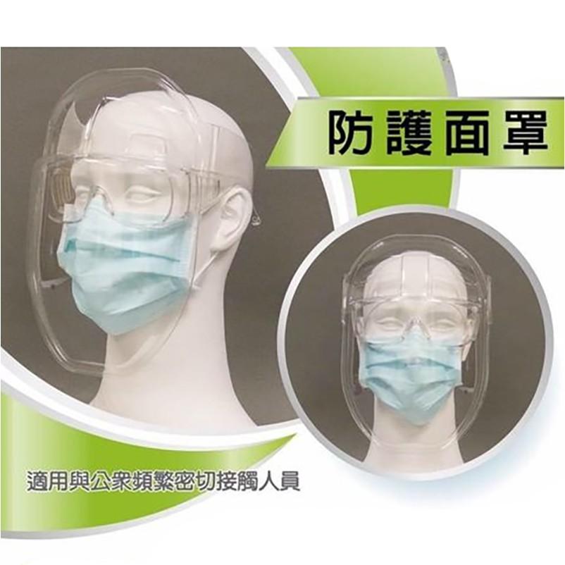 3D防護面罩【久大文具】