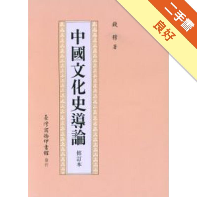 中國文化史導論(修訂本)[二手書_良好]11311494868