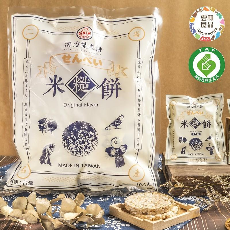 【稻味】免運   懷舊糙米餅(5袋/組)(6袋/組)