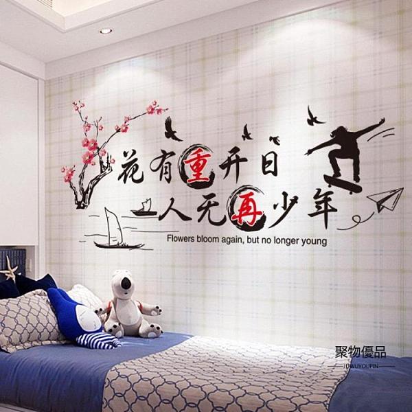 臥室裝飾房間布置墻紙自粘勵志墻貼畫墻壁紙男孩海報貼紙家用貼飾【聚物優品】