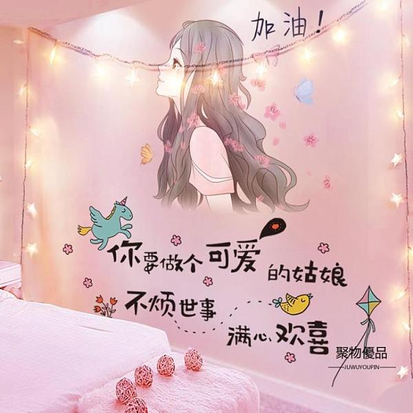 墻紙自粘背景墻網紅臥室溫馨房間布置女孩貼紙墻面少女心家用貼飾【聚物優品】
