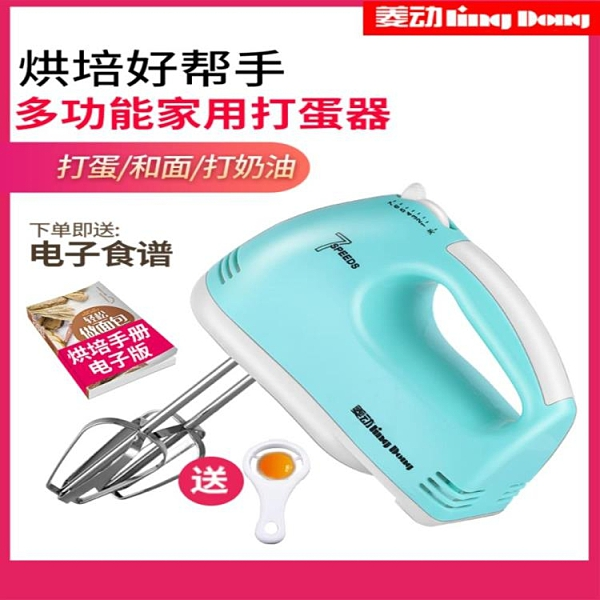 菱動打蛋器電動家用迷你小型烘焙手持自動打發奶油打蛋清攪拌機 【端午節特惠】