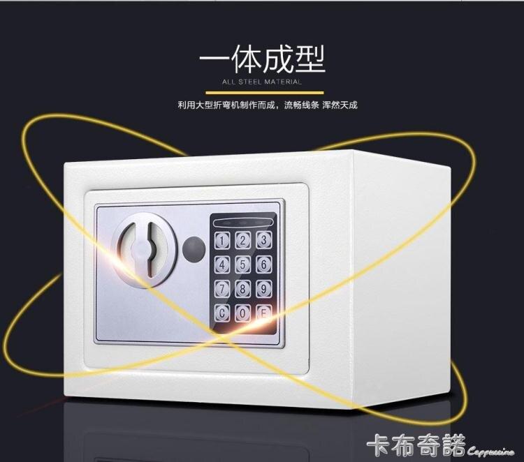 小型全鋼保險櫃家用 保險箱迷你入牆床頭 電子密碼保管箱辦公麻吉好貨