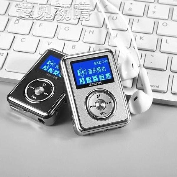 隨身聽 插卡外放MP3播放器學生英語學習聽力隨身聽MP3有屏MP4電子書錄音 快速出貨