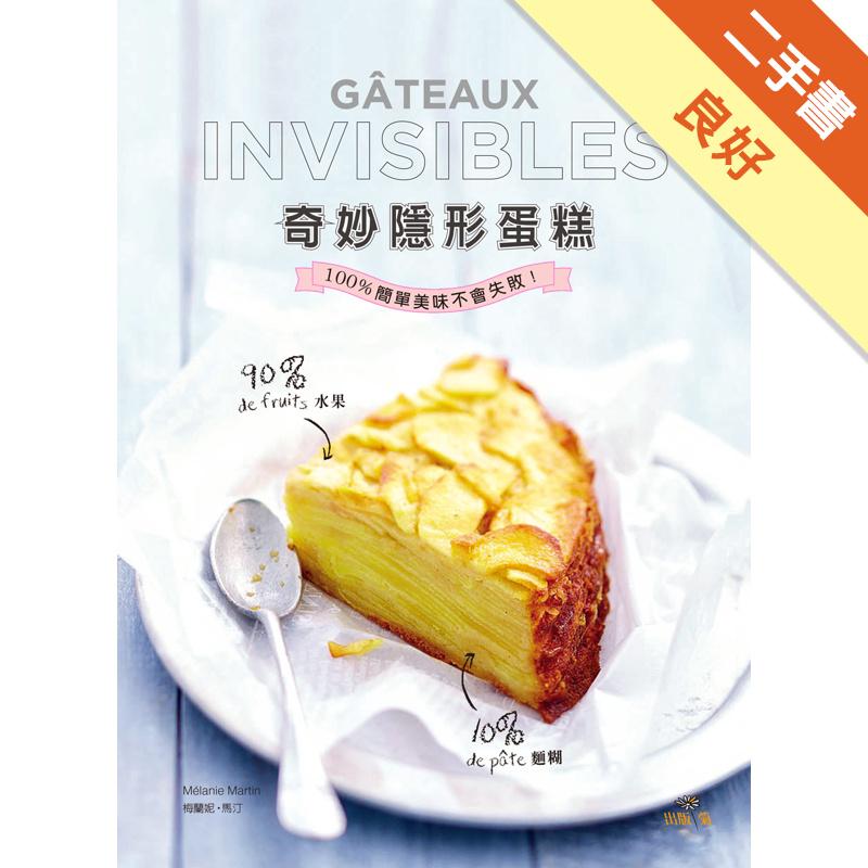 奇妙隱形蛋糕!風潮襲捲歐美日,不用打發不需技巧,100%簡單美味不會失敗![二手書_良好]11311558878