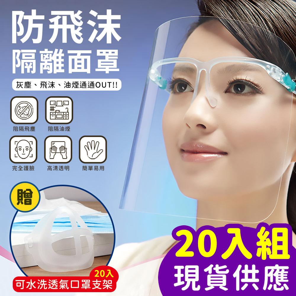 防飛沫隔離護目面罩(20入組)加贈透氣口罩支架*20