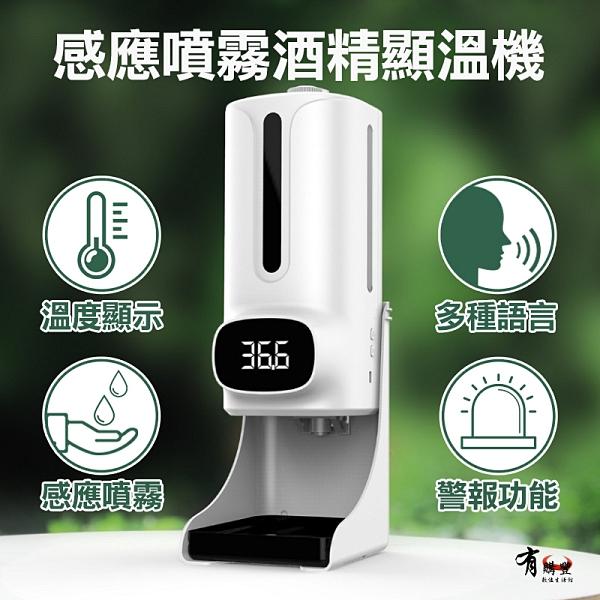 【有購豐】1200ml智能感應噴霧酒精測顯溫機 酒精測溫機 酒精噴霧機 酒精機 泡沫給皂機消毒機