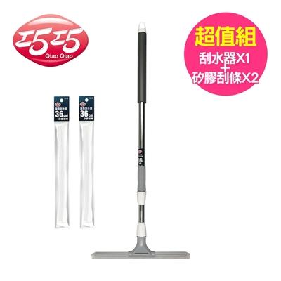 巧巧強勁伸縮矽膠刮水器 36cm超值組(1+2)