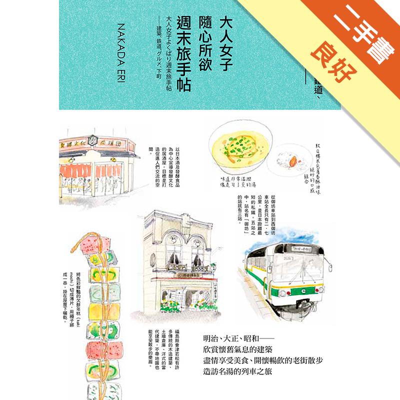 大人女子隨心所欲週末旅手帖:日本古建築、鐵道、美食、老街[二手書_良好]7036