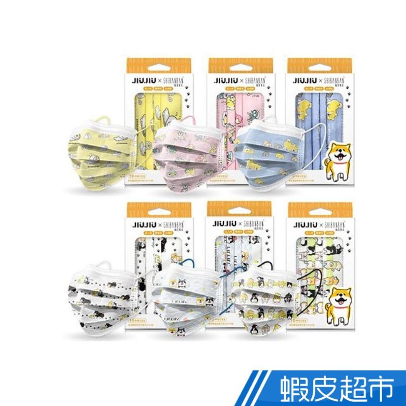 親親 JIUJIU~醫用口罩(10入)-微笑柴犬系列 蝦皮直送 現貨