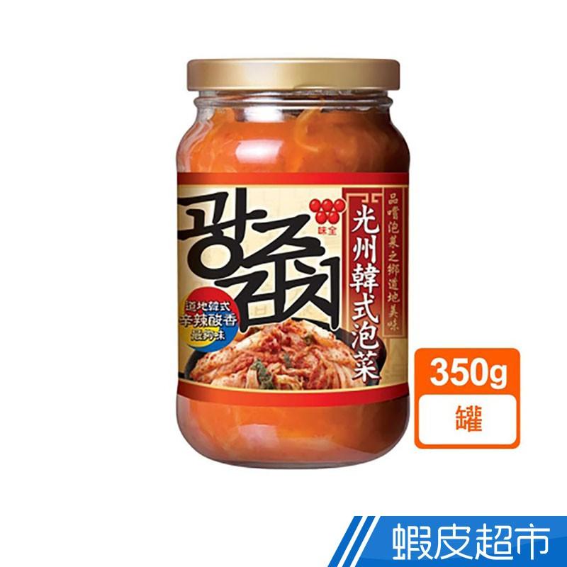 味全 光州韓式泡菜(350g/罐)  現貨 蝦皮直送