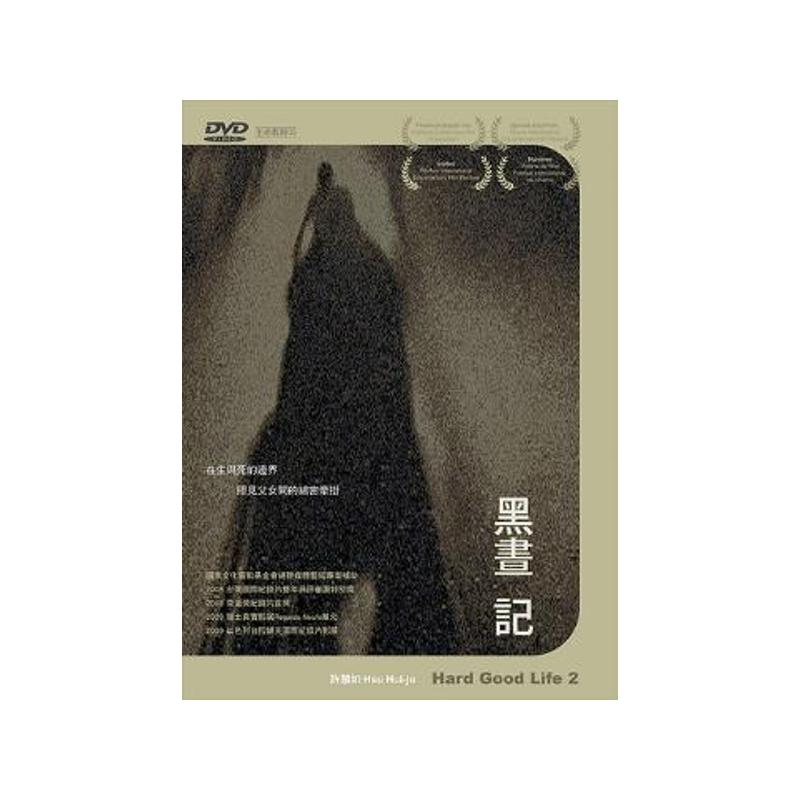 黑晝記+雜菜記(合購)【遠流影音館】[9折]11100120765