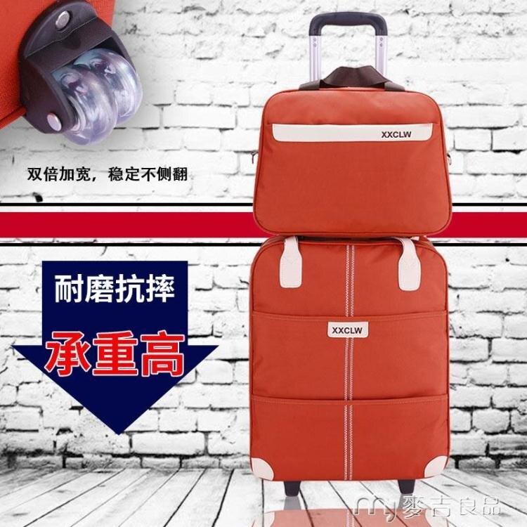 拉桿包旅行包拉桿包女行李包袋短途旅游入院待產包大容量輕便手提收納袋 麥吉良品YYS