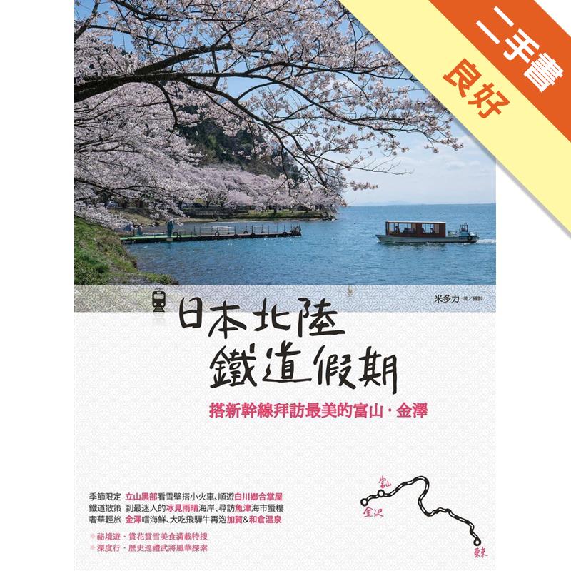 日本北陸鐵道假期:搭新幹線拜訪最美的富山‧金澤[二手書_良好]5376