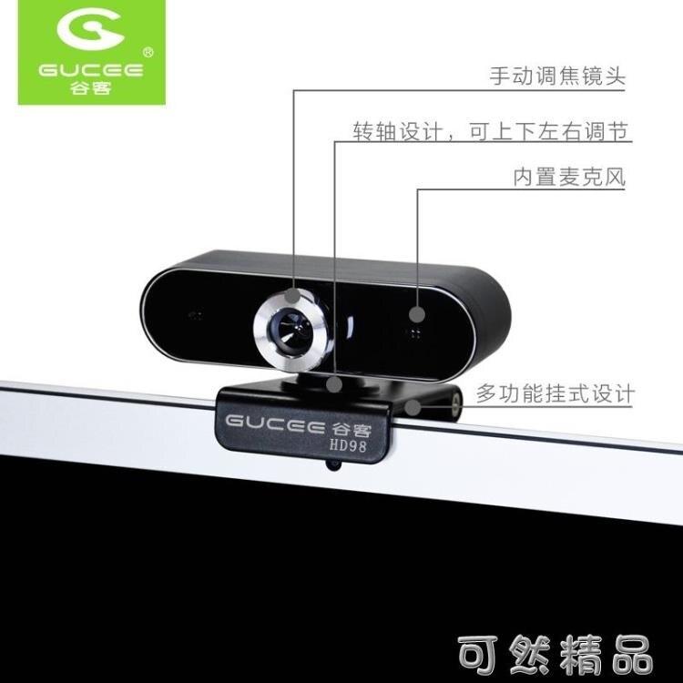 HD98高清1080P電腦攝像頭台式筆記本帶麥克風免驅一體機家用 麻吉好貨