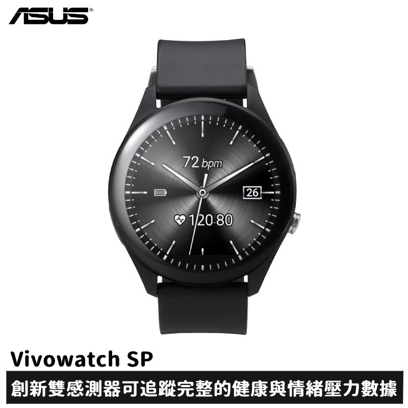 ASUS Vivowatch SP 智慧手錶 (HC-A05)