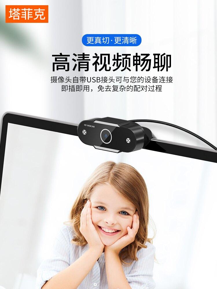 攝像頭  usb外置攝像頭電腦台式高清1080P考研復試面試直播帶麥克風上網課專用筆記本台式一體機視頻通話教學家用設備【MJ15449】