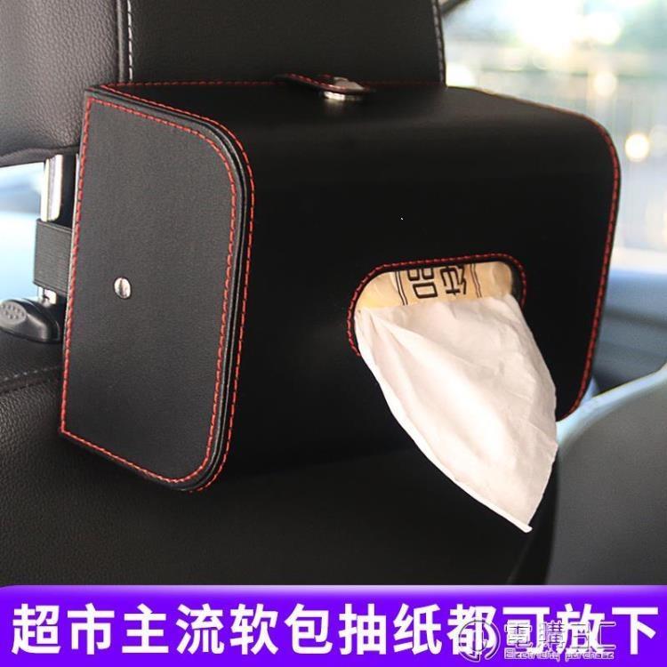 汽車創意車用紙巾盒車載抽紙盒掛式扶手箱網紅車內固定紙抽紙盒車 樂樂百貨