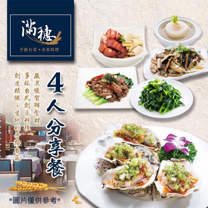 【台北】滿穗-4人分享餐