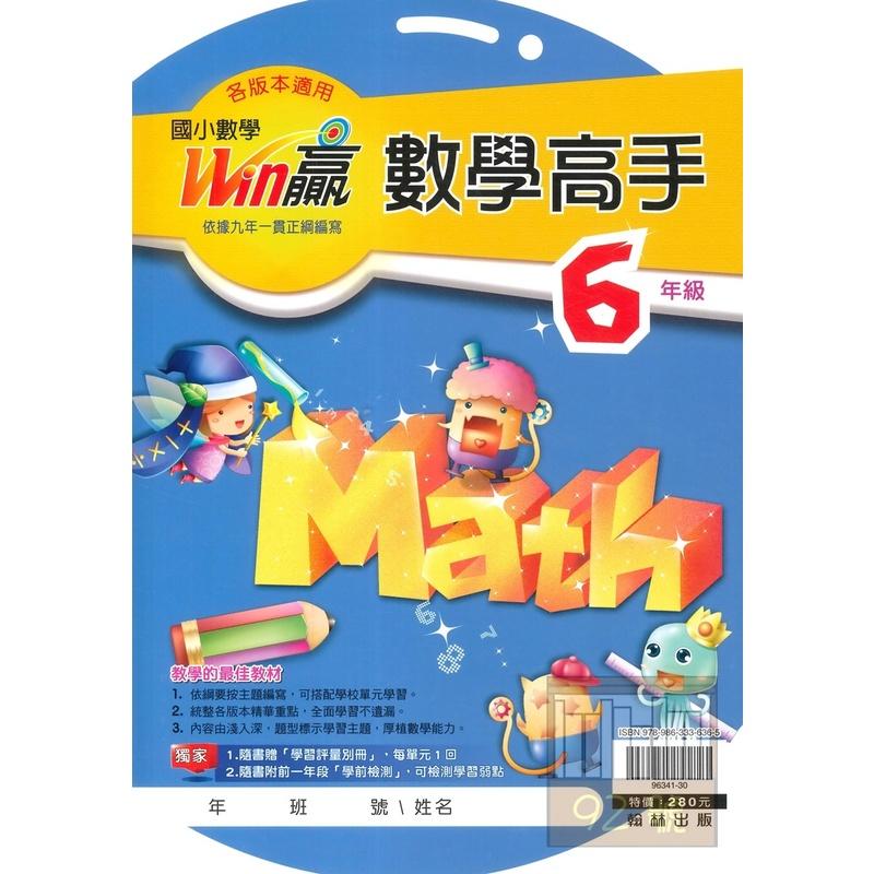 翰林國小Win贏數學高手6年級