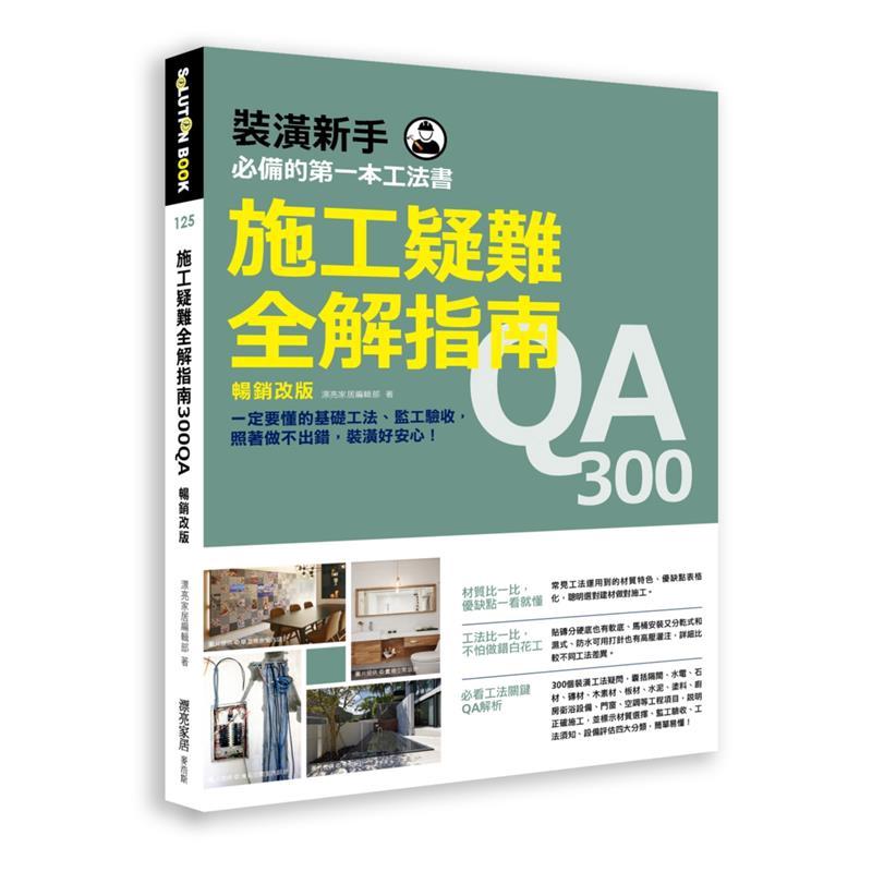 施工疑難全解指南300QA(暢銷改版):一定要懂的基礎工法、監工驗收,照著做不出錯,裝潢好安心![79折]