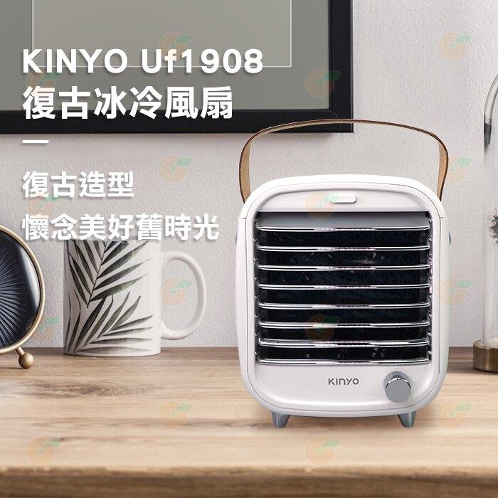 KINYO UF1908 復古冰冷風扇 水冷空調扇 移動式 節能省電 環保 桌上型 UF-1908 復古 電風扇
