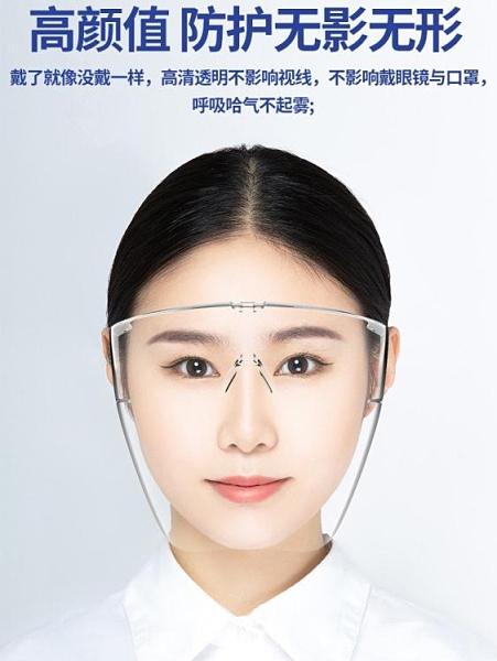 防疫用品 高清全臉透明防護面罩防飛沫炒菜防油濺護目鏡男女騎行防風塵眼鏡 伊蘿
